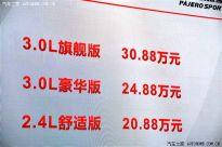 成都车展:国产帕杰罗·劲畅20.88万起