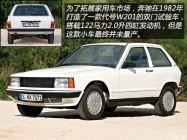 奔驰C级前身 实拍1982年款奔驰190 E