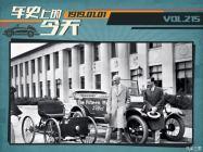 车史上的1月1日 亨利·福特之子任总裁