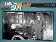 车史上的1月5日 福特汽车提高工人待遇