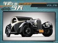 车史上的1月2日 发现罕见老款布加迪