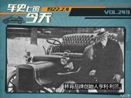 车史上的2月4日 福特汽车收购林肯品牌