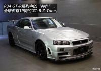 要价51万美元 香港出售稀有GT-R限量版