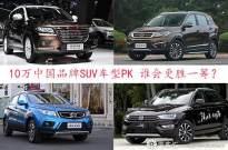 10万中国品牌SUV车型PK 谁会更胜一筹?