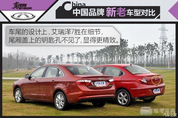 中国品牌的崛起 新老车对比之奇瑞汽车