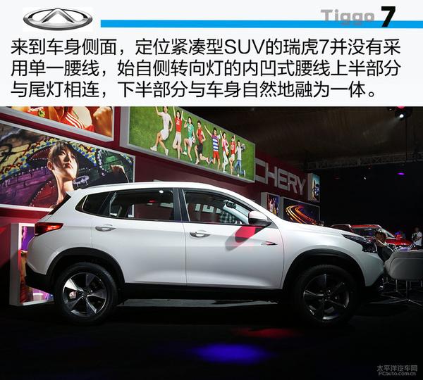 奇瑞瑞虎家族2位新成员,瑞虎7与瑞虎3x即将于2016北京车展首发,新车