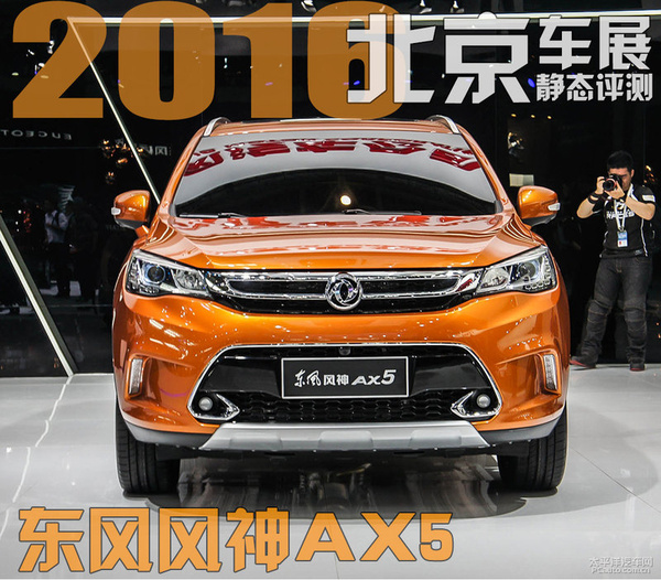 2016北京车展:风神v车展东风静态ax5美思迪赛5v1a图片