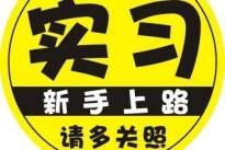 长通达驾校百科:刚拿驾照需要注意些什么?