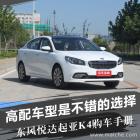 东风悦达起亚K4购车手册  高配车型是不错的选择