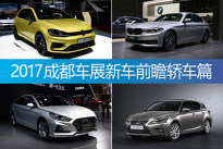 2017成都车展新车前瞻之轿车篇