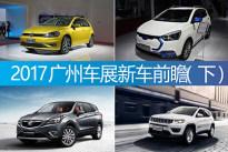 众多新面孔值得关注 2017广州车展新车前瞻