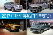 2017广州车展划重点 备受关注新车汇总