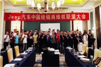 难忍库存压力,经销商集体诉苦!35家Jeep经销商上海维权!