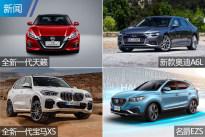 2018广州车展重磅来袭  一周新车要闻前瞻