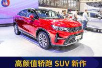 2019广州车展丨高颜值轿跑SUV新作 传祺GS4 Coupe图解