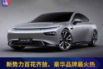 2019广州车展丨 新势力百花齐放、豪华品牌最火热 广州车展高关注度车型盘点