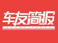 车友简报|春节自驾宝典、2020汽车形势好于去年、中保研高安全系数车型盘点